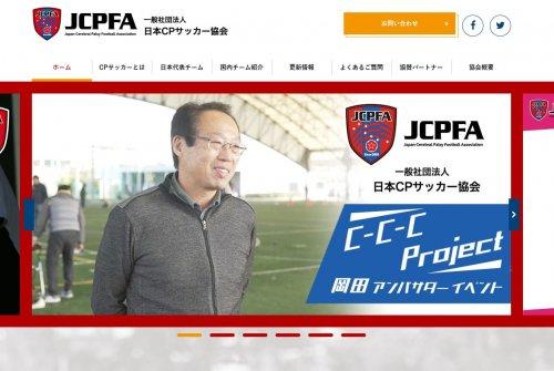 CPサッカー世界大会に向けて