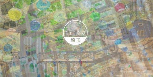 埼玉県をデジタルで観光できる!「ちょこたび埼玉」