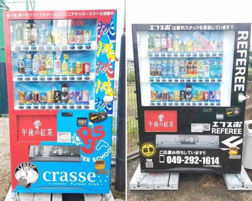 鶴ヶ島店にもオリジナル自販機を設置