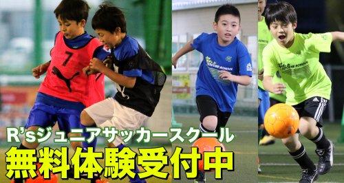 R'sジュニアサッカースクール