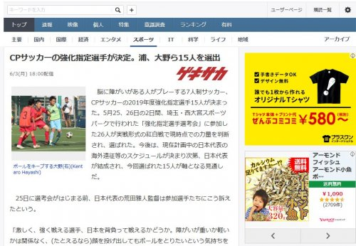 CPサッカー日本代表選考会