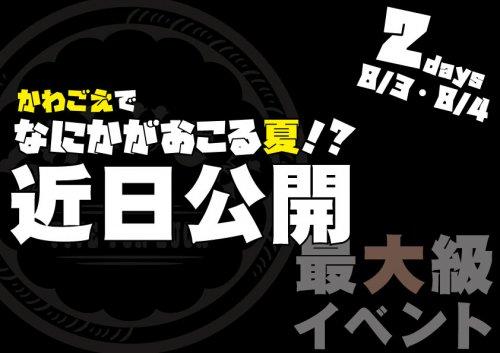 5周年記念イベント『GO楽フェス』開催!