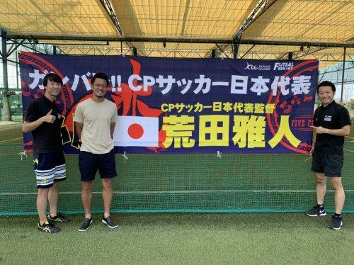 CPサッカー日本代表がスペインへ出発