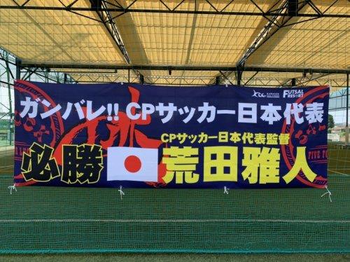 CPサッカー日本代表 W杯の予選真っ最中
